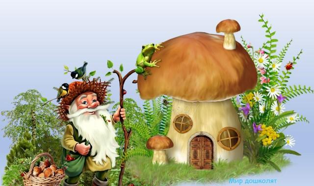 Старичок-лесовичок картинки анимашки, лет юноше открытки