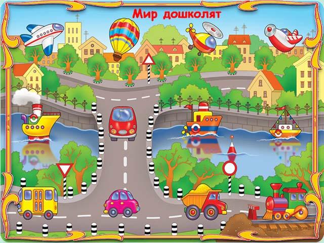 консультация знакомство детей с правилами дорожного движения