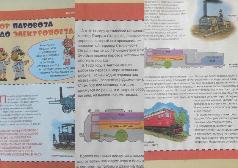 буклет для детей о железной дороге
