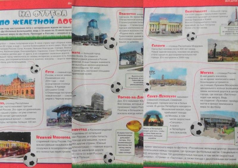 города, где принимают футболистов