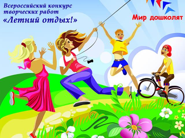 "конкурс ""летний отдых"""
