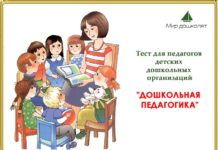 тест по дошкольной педагогике