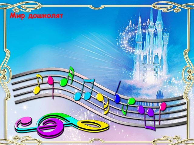 Приключения скрипичного ключика