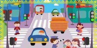 В страну дорожных знаков