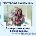 такие разные куклы Белгородчины