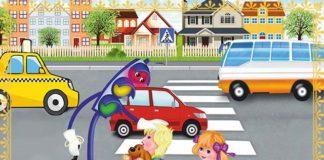 Безопасность на дороге