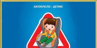 """акция """"Детское кресло"""""""
