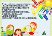 педагогические чтения