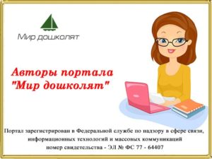 """авторы портала """"Мир дошколят"""""""