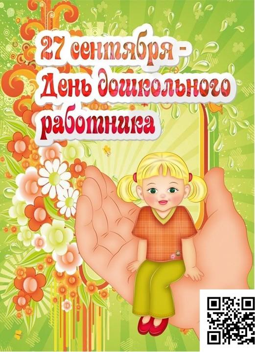 с праздником - днем дошкольного работника