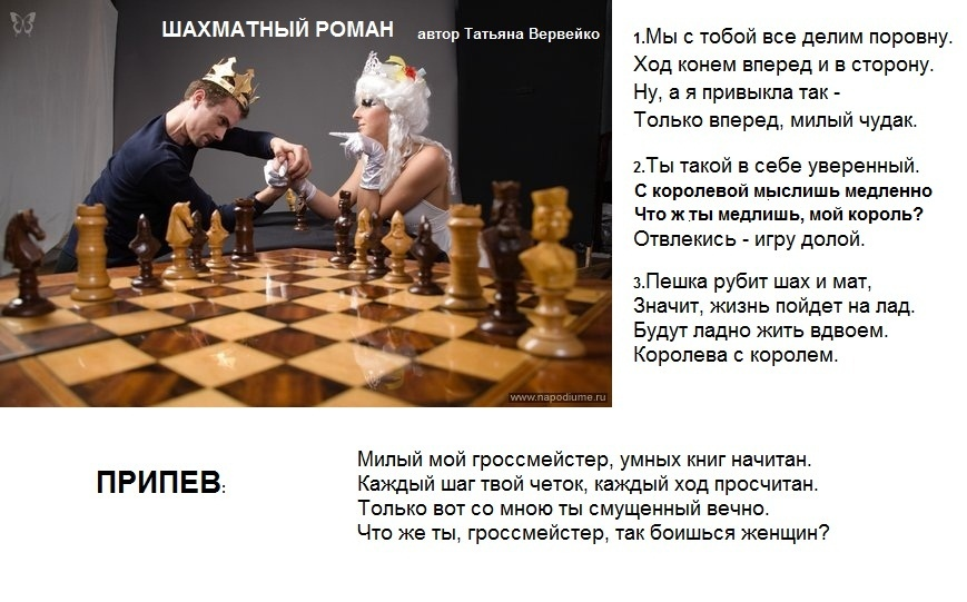шахматный роман