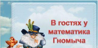 В гостях у математика Гномыча
