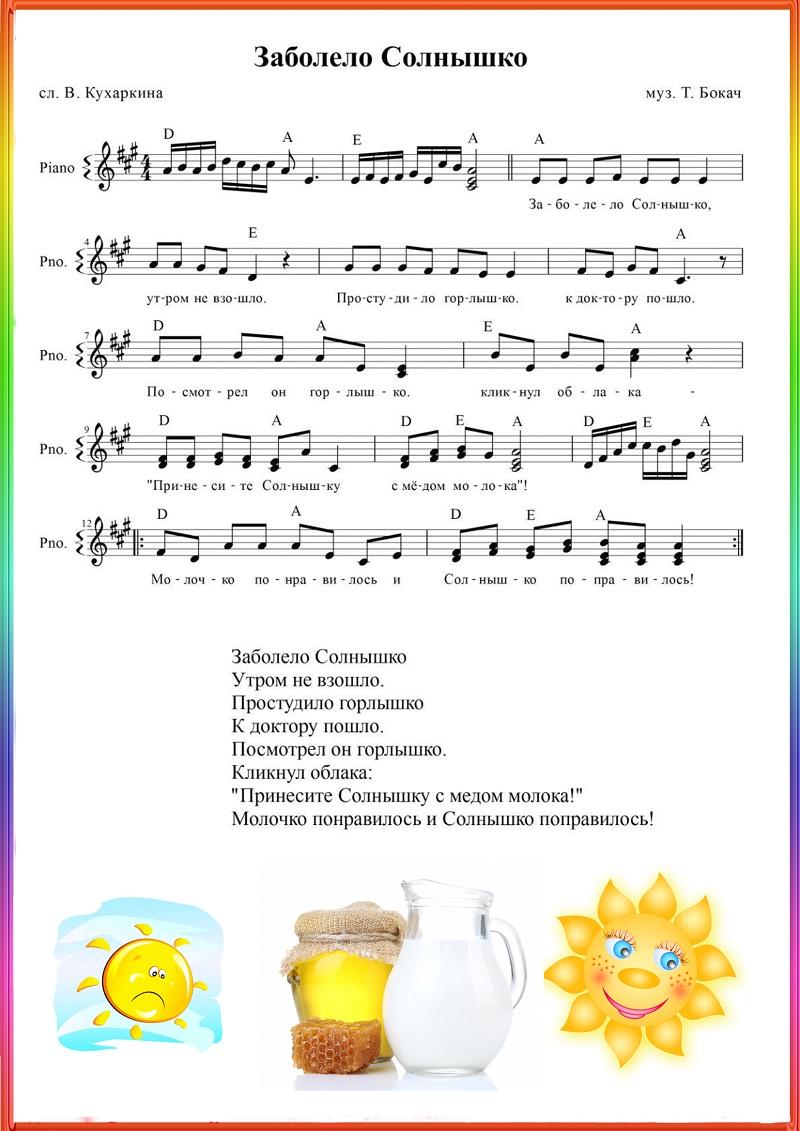 песни-бокач-солнышко