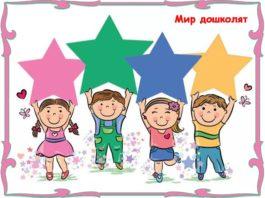 мы маленькие звезды