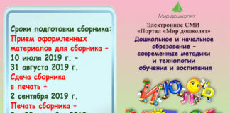 печатный сборник-лето-19