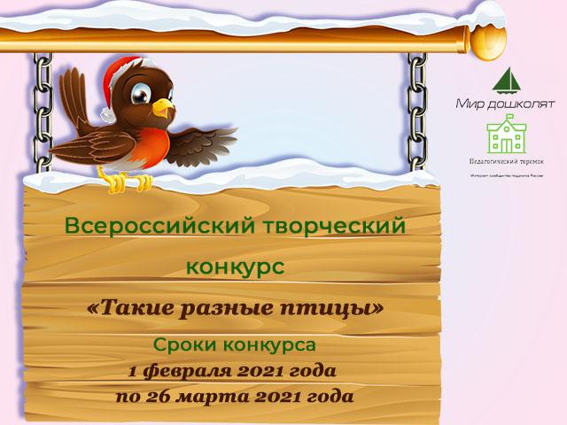 картинка-конкурса про птиц